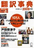 Honyaku2009